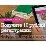 10 рублей на мобильный телефон за регистрацию на сайте