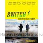 Бесплатный DVD про способы добычи энергии