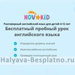 Бесплатный пробный урок английского для детей от Novakid