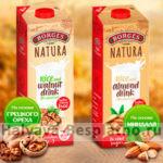Тестирование ореховых напитков Borges Natura на Бэбиблог