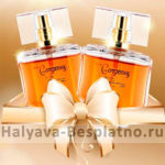 Бесплатный пробник аромата Gorgeous Perfume
