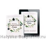 Бесплатная книга Джойс Майер «На пути к исцелению души»