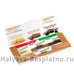 Бесплатные шоколадки Nestrovit