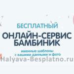Бесплатный дизайнерский постер от БАМБИНИК